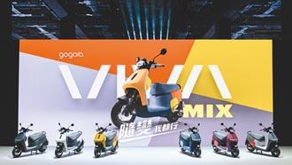 Gogoro推出新車系 VIVA MIX易操控 價格更親民