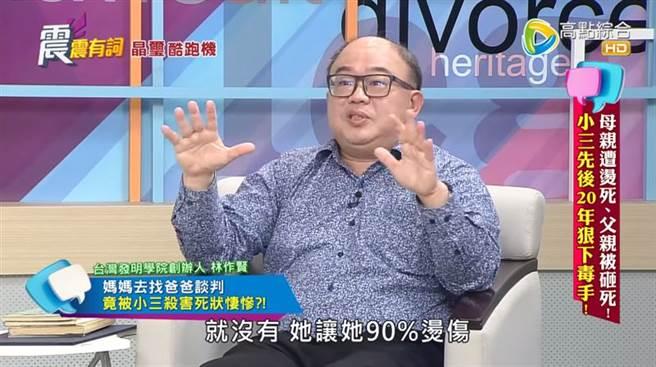 林作賢提起童年悲慘回憶。(圖/翻攝自震震有詞YouTube)