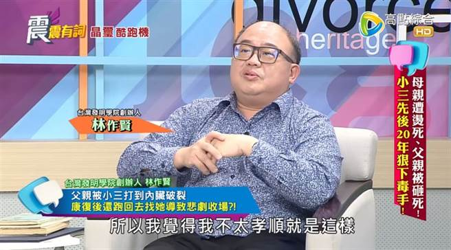 林作賢如今已經揮別過去的陰影。(圖/翻攝自震震有詞YouTube)