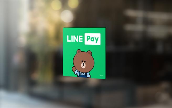 LINE Pay今日於指定時段推出LINE Pay全通路5%回饋活動,讓用戶任性買又能輕鬆賺回饋。(LINE Pay提供/黃慧雯台北傳真)