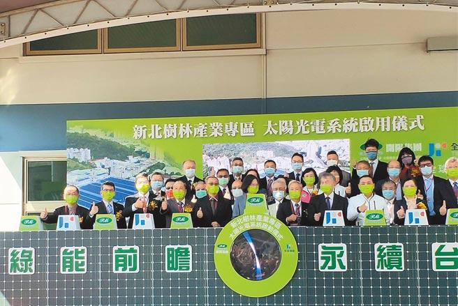 新北樹林產業專區太陽光電系統啟用儀式。圖/陳逸格
