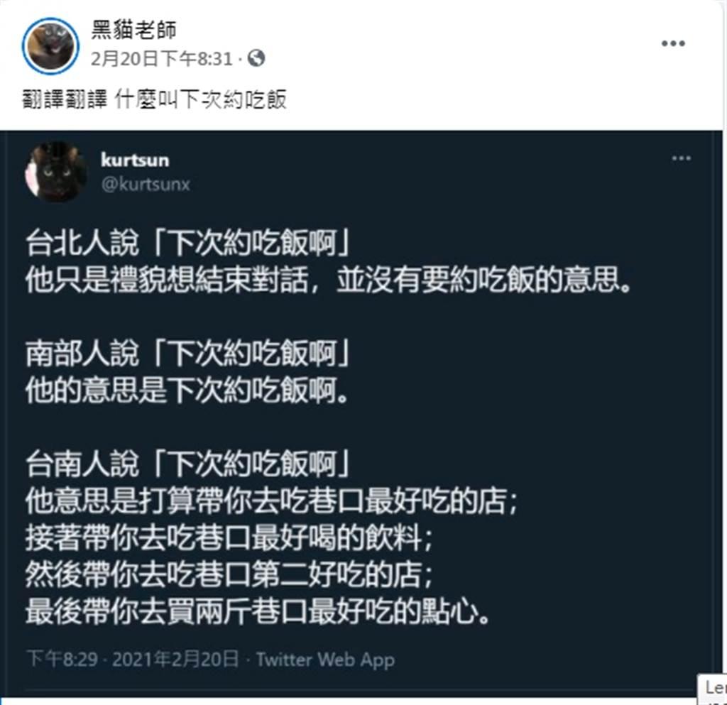 台南人說「下次約吃飯」的真實含意超狂,吸引9.6萬人狂讚。(圖/翻攝自臉書粉專黑貓老師)