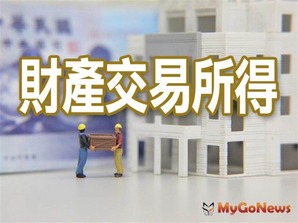 訂定2020年度個人出售房屋之財產交易所得計算規定