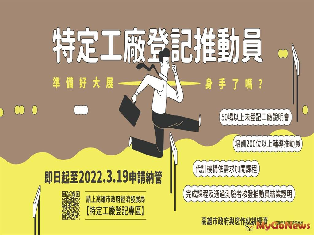 高市將成立特定工廠登記辦公室 加速審查籲業者儘速申請(圖/高雄市政府)