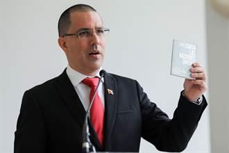 不滿官員被制裁 委內瑞拉限歐盟大使72小時內離境