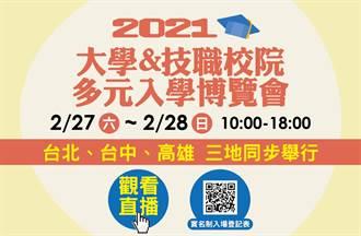 2/27-2/28 大學博覽會 推甄講座助力抉擇
