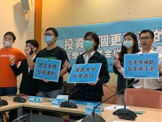 大學領補助投資高碳排產業 蔡壁如抨擊「左手拿補助 右手搞汙染」