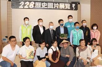 二二八歷史圖片展 見證歷史並反思對台灣社會影響