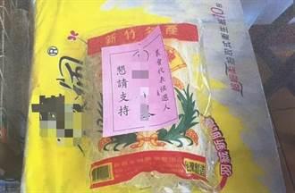 竹北市農會選舉傳禮品賄選 新竹地檢署偵結 2人緩起訴