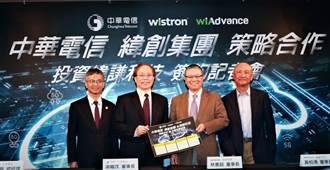 中华电信携手与纬谦科技共同打造5G高效云