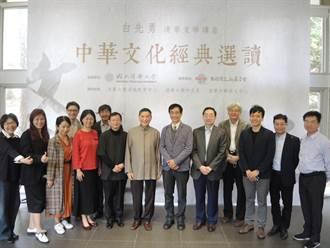 台積電獨家贊助 白先勇再開清華文學講座