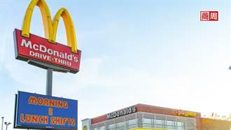 麥當勞反轉疫情大復活 關鍵藏在這張新菜單