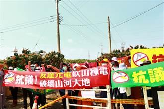 立委陳椒華質疑光電業者過度開發「石頭營」 枋寮居民怒喊停工