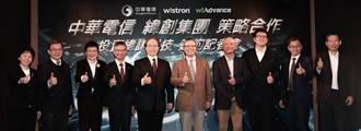 中華電信入股緯謙科技 共同打造5G高效雲
