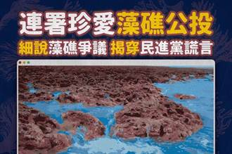 挺珍爱藻礁公投 国民党及青年团脸书吁全民连署