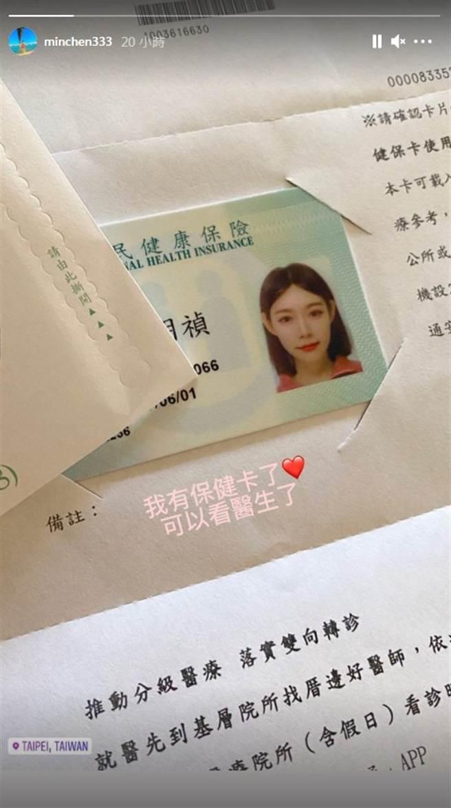 林明禎的台灣健保卡。(圖/IG@林明禎)