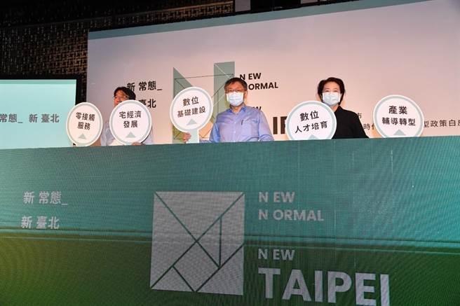 台北市長柯文哲25日出席市府舉辦後疫情產業數位轉型政策白皮書發表會。(台北市政府提供/張立勳台北傳真)