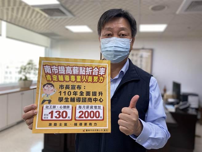 台南市政府為強化高關懷與中輟學生輔導業務,今年元月起核定社工師及心理師每人平均每月加薪約2000元。(曹婷婷攝)