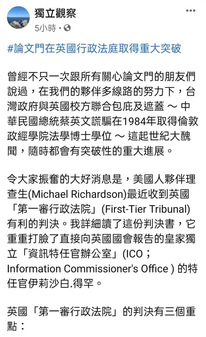 (摘自林環牆臉書)