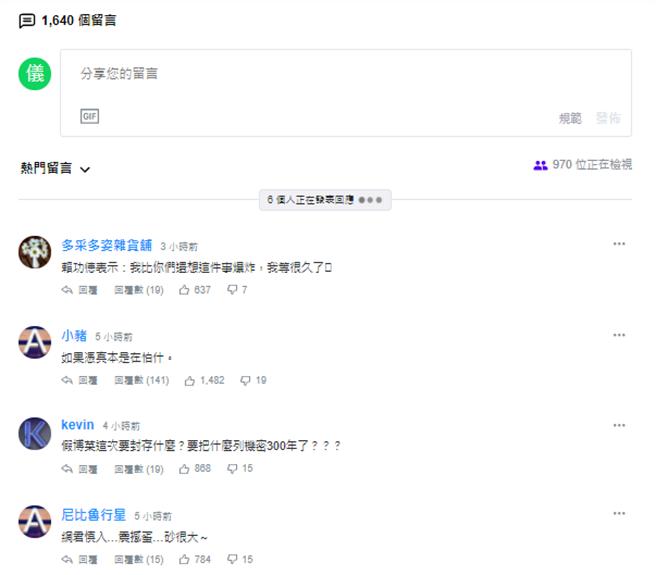 網友留言熱烈討論。(圖/翻攝自 入口網站Yaoo)