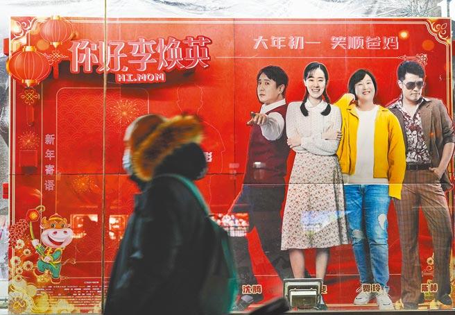 大陸電影《你好,李煥英》敘述穿越時空的母女情,引起風潮,票房一舉衝到大陸影史榜第4名。(新華社)