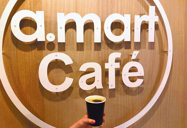 愛買「a.mart cafe咖啡廳」冷熱美式、拿鐵,每杯35元至45元。(愛買提供)