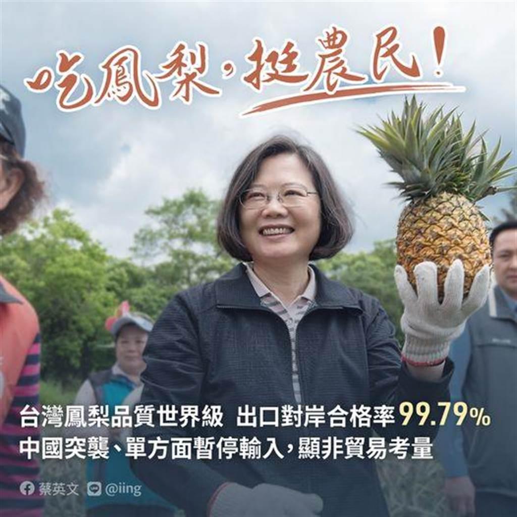 總統蔡英文表達對台灣鳳梨的支持。(圖/取自蔡英文臉書)