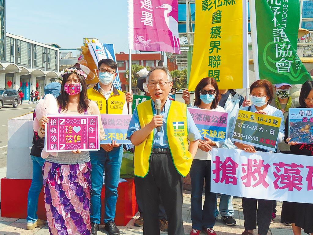 彰化縣醫療界聯盟理事長錢建文表示,藻礁是台灣也是全世界的珍寶。(吳敏菁攝)