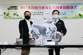 響應善舉 回饋在地 台鈴工業慨捐桃園社工電動機車 eReadyFun