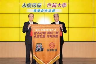永慶房屋攜手世新大學產學合作 支持體育發展