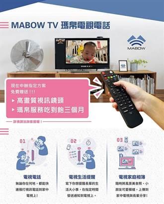 凯擘大宽频A1 Box新上架MABOW TV玛帛电视电话服务