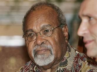 巴布亞紐幾內亞「國父」索瑪利癌逝 享壽84歲