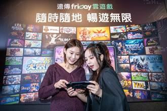 指定新機搭遠傳5G方案 送30天friDay雲遊戲免費玩
