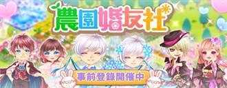 日本百萬下載!人氣戀愛手遊《農園婚友社》3月正式登台