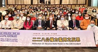 228前夕  民團聲援太極門案  呼籲平等對待法稅迫害