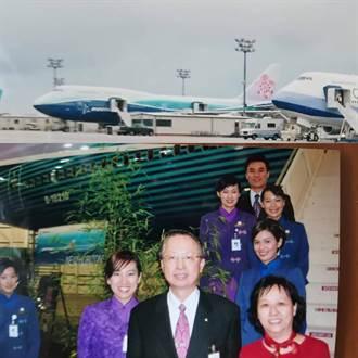 華航747空中女王滿載光榮歷史 Farewell Party3月20日「后翼起飛」