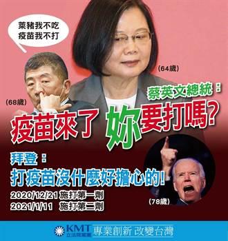 蘇貞昌拋「沒人敢打疫苗我率先」 國民黨問蔡英文:要不要打
