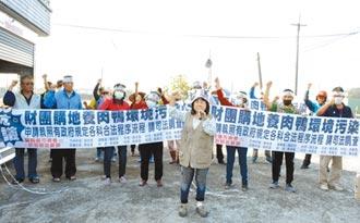 2甲良田養鴨種電 萬丹人抗議