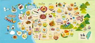 台灣人這樣吃早餐──百香果用地圖畫出飲食樣貌