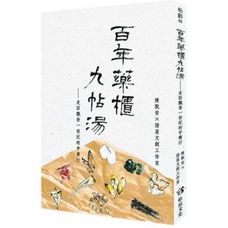 百年藥櫃九帖湯:走訪飄香一世紀的中藥行