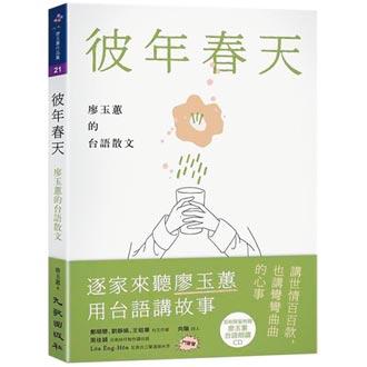 彼年春天:廖玉蕙的台語散文
