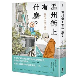 溫州街上有什麼?陳柏言短篇小說集