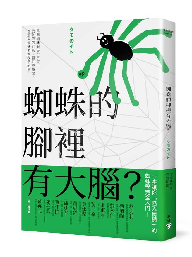 《蜘蛛的腳裡有大腦》/臉譜