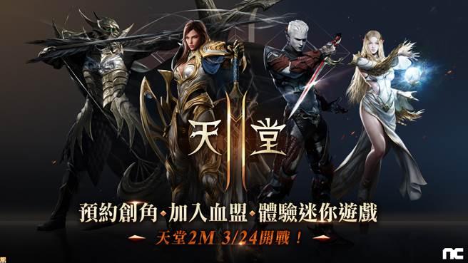 《天堂2M》角色預約人數爆滿,3月24日上市