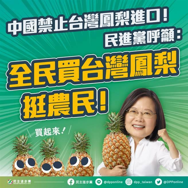 民進黨第一時間端出梗圖,呼籲全民一起買鳳梨吃鳳梨,對抗大陸抵制,讓PTT鄉民直呼「有政府,會做圖」。(圖/民進黨臉書)