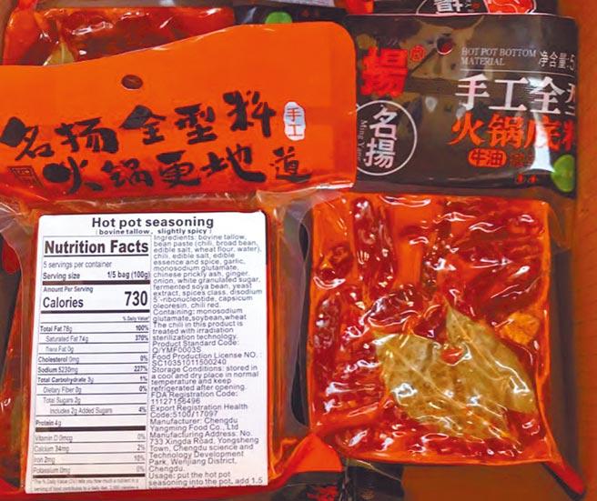 美國食品安全檢查局(FSIS)25日下令,召回全美近10萬磅中國四川「名揚」(Ming Yang)公司生產的麻辣火鍋料。 (摘自美國食品安全檢查局)
