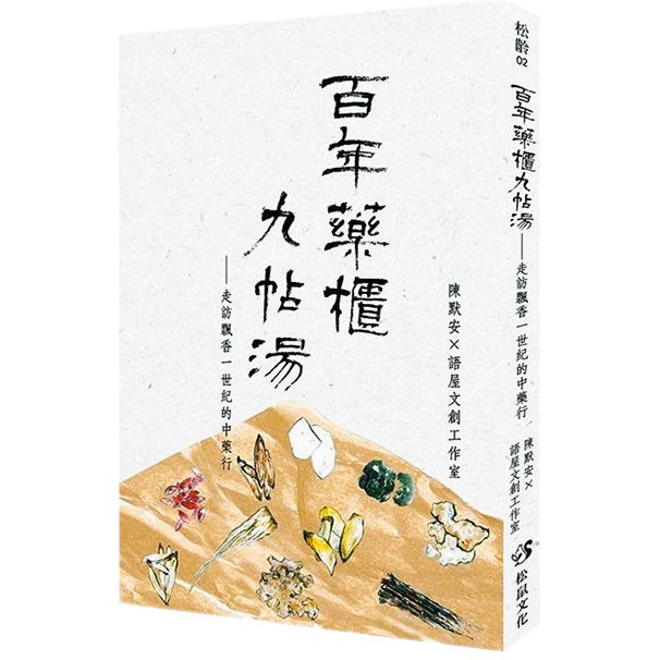 百年藥櫃九帖湯:走訪飄香一世紀的中藥行(松鼠文化提供)