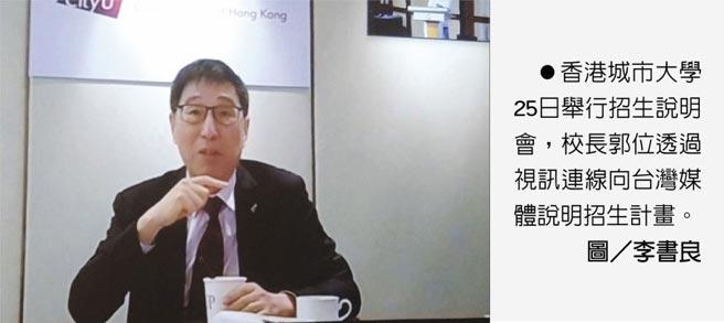 香港城市大學25日舉行招生說明會,校長郭位透過視訊連線向台灣媒體說明招生計畫。圖/李書良