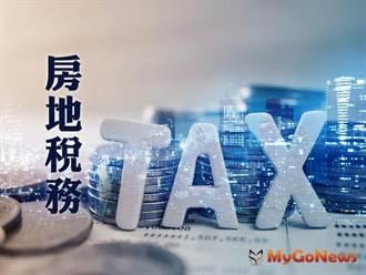 自用住宅用地稅率課徵地價稅申請條件,報您知