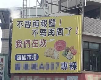 炊粿冒濃煙被當失火 店家崩潰掛招牌求:不要再報警